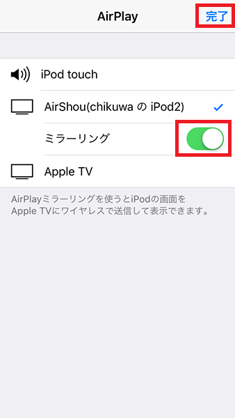 AirShou AirPlay設定