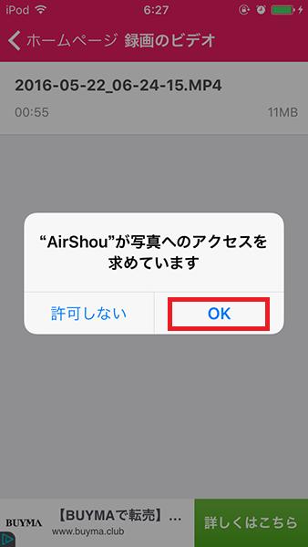 AirShou動画のダウンロード