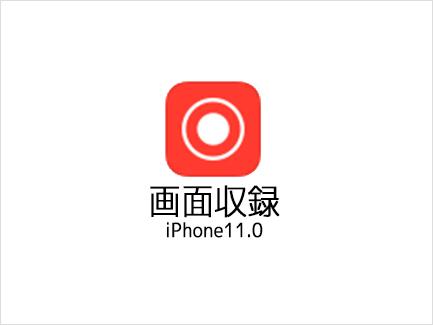 iPhoneの画面を録画する方法 新機能『画面収録』の使い方【iOS11.0対応】