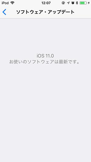 iOS11.0へアップデートする方法 iPhoneの画面を録画する方法