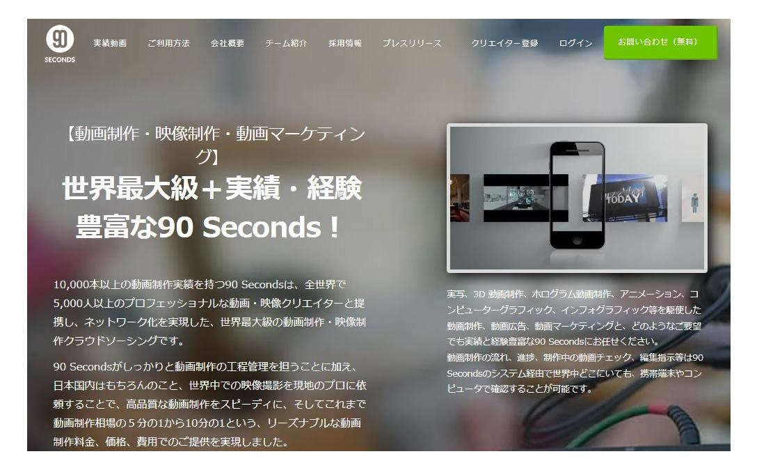 90 Seconds(90セカンズ)