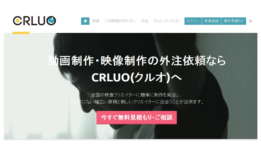CRLUO(クルオ)