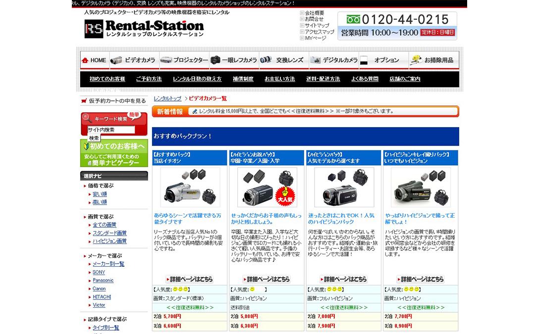 レンタルショップステーションウェブページ