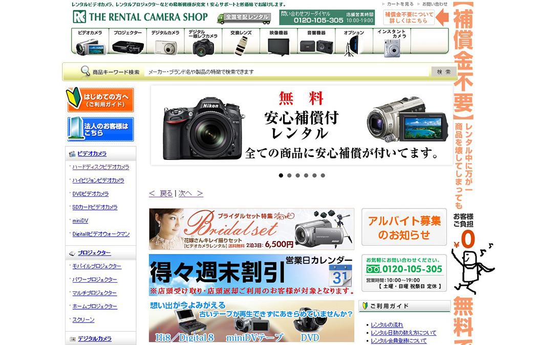 レンタルカメラショップウェブページ