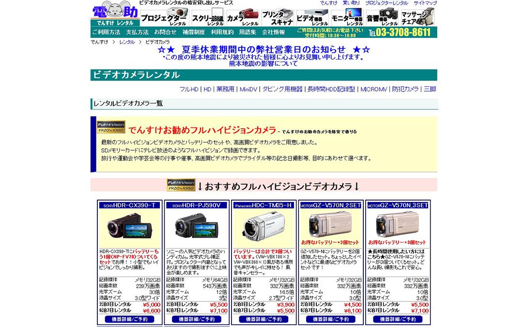 電助レンタルウェブページ