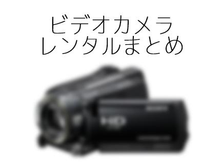 おすすめのビデオカメラレンタルの相場・業者 5社まとめ