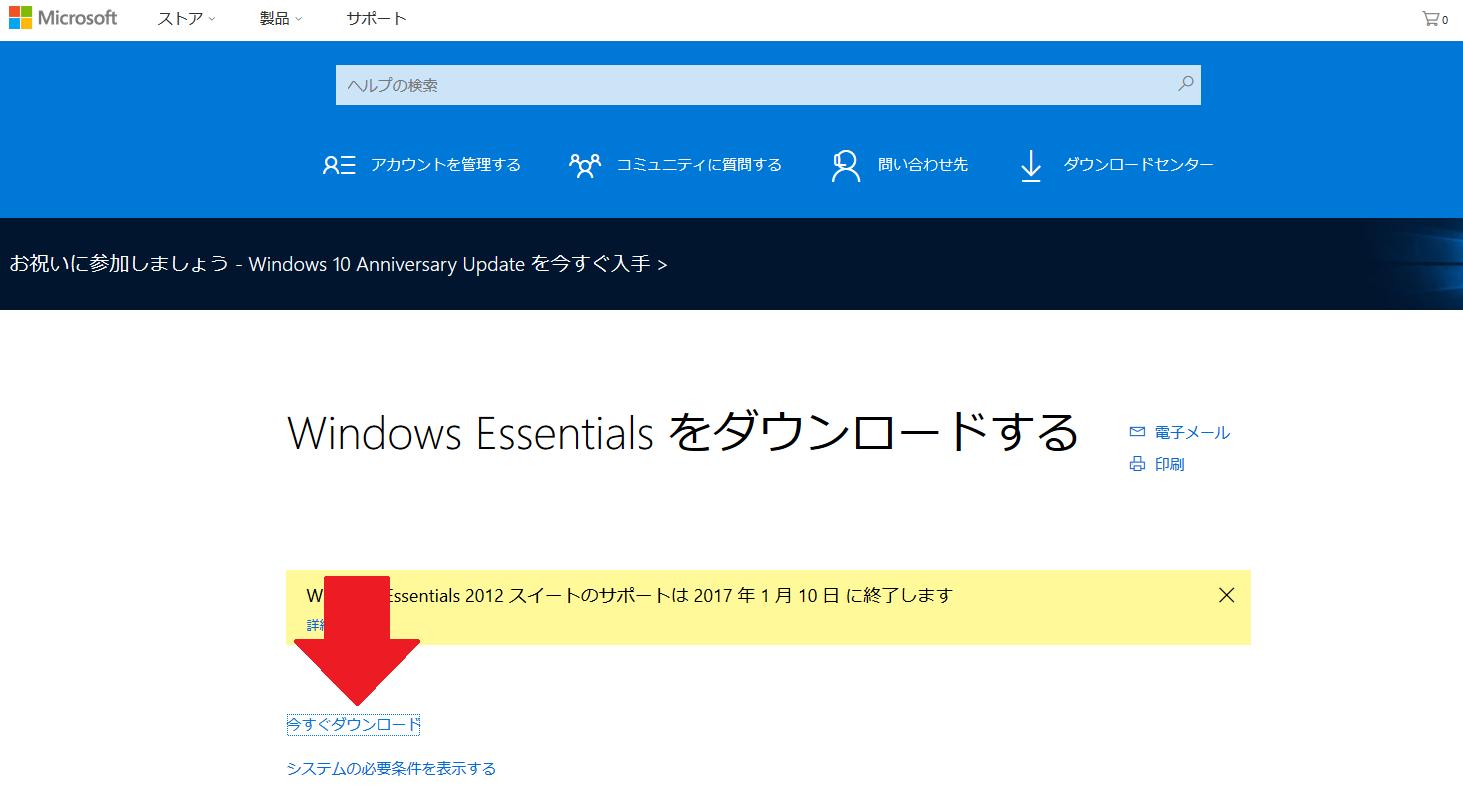 Windowsムービーメーカーダウンロードサイト