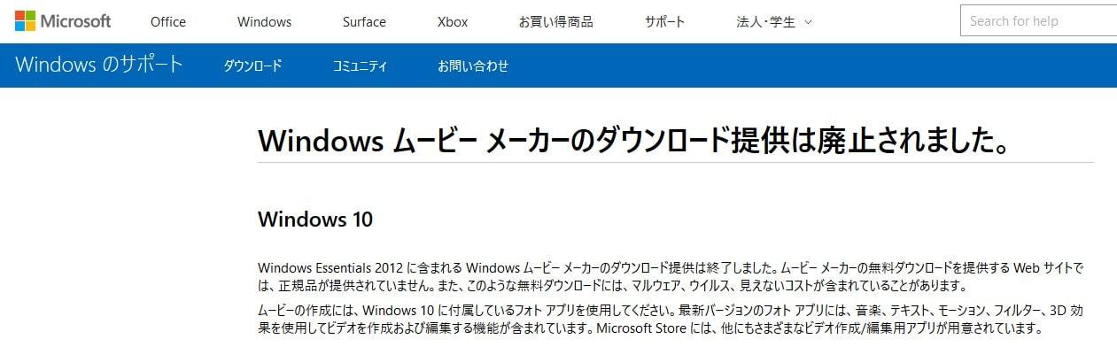 Windows ムービー メーカーのダウンロード提供廃止のお知らせ