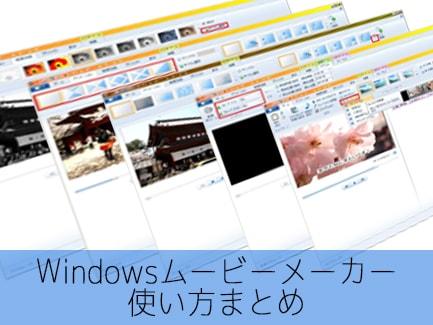 Windowsムービーメーカーの使い方まとめ