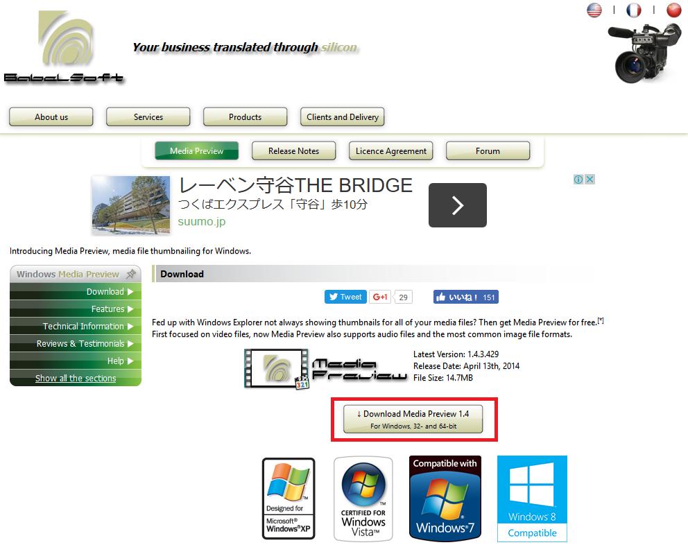 フリーソフトMedia Preview Configurationダウンロード