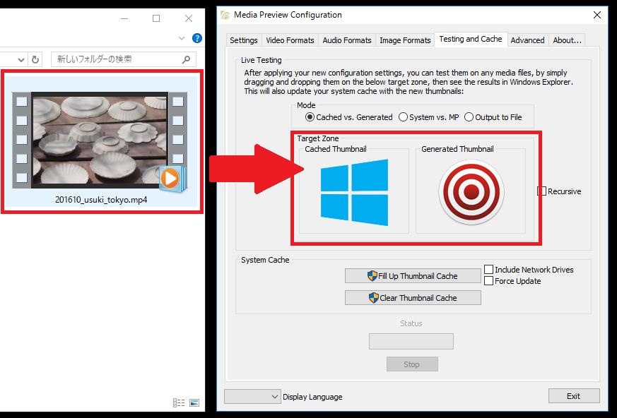 フリーソフトMedia Preview Configurationサムネイル変更する方法