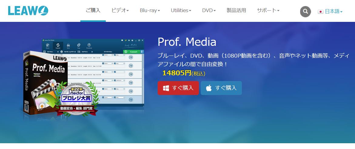 Prof. Mediaウェブページ