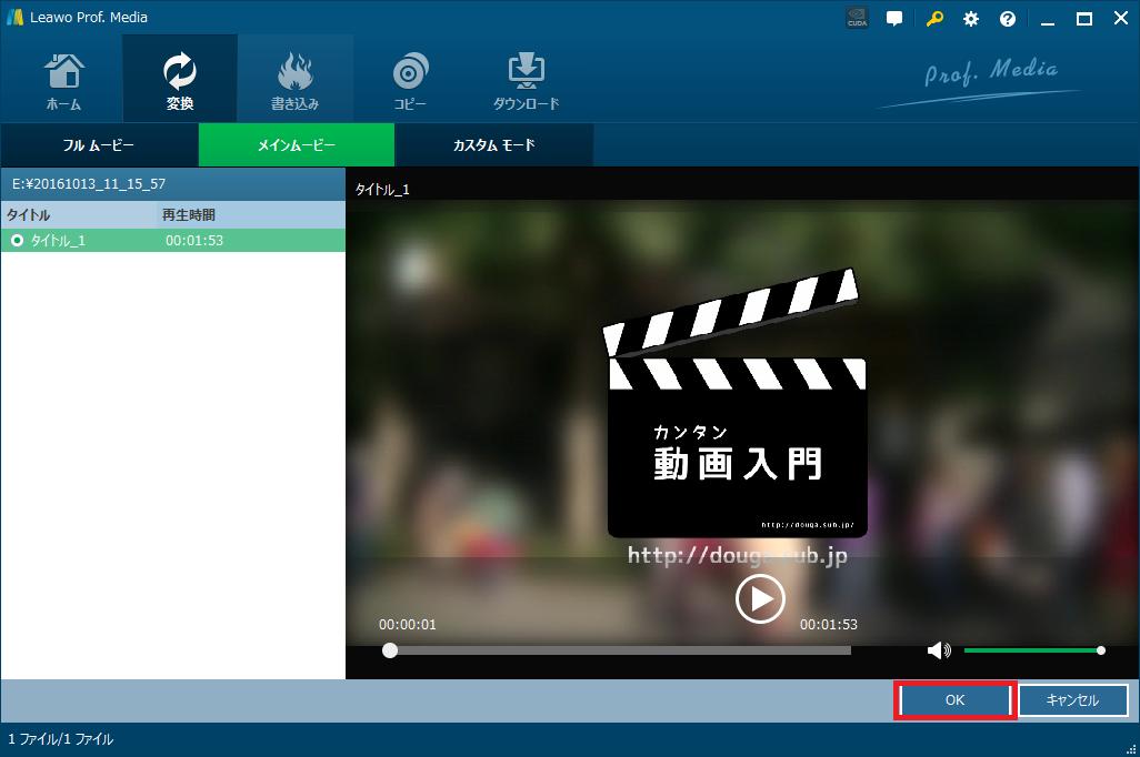 Prof. MediaでDVD/Blu-rayを変換する手順