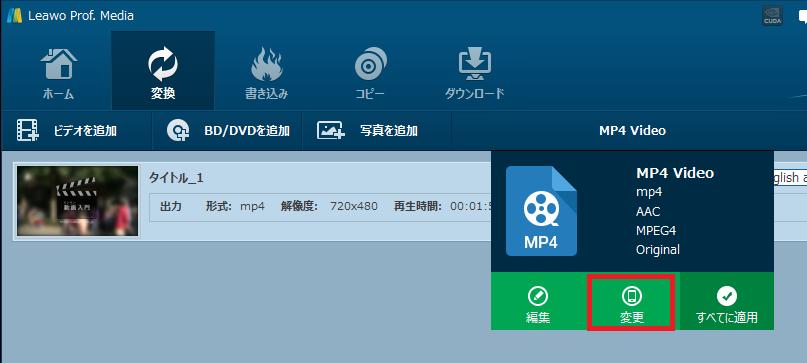 Prof. MediaでDVD/Blu-rayの変換形式を選択
