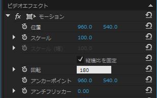 AdobeのPremiereCCで動画を180度反転させる