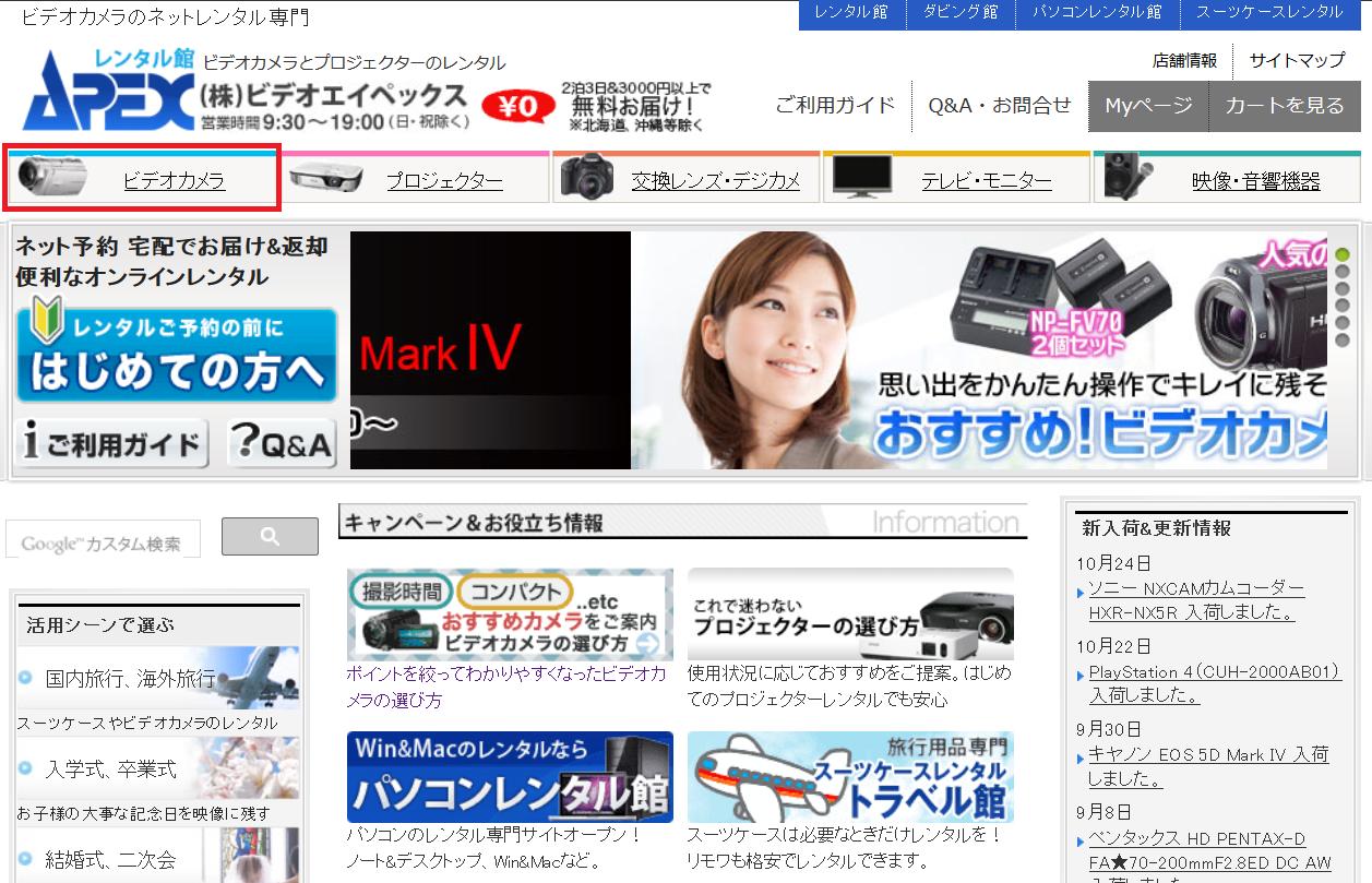 ビデオエイペックスのウェブページ