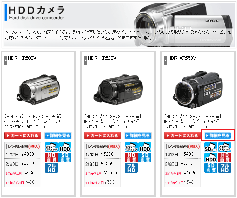 HDDビデオカメラレンタルページ