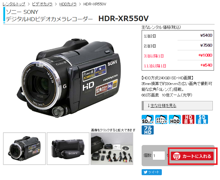 SONYの『HDR-XR550V』ビデオカメラレンタル詳細ページ