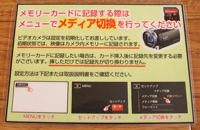 レンタルビデオカメラの注意事項