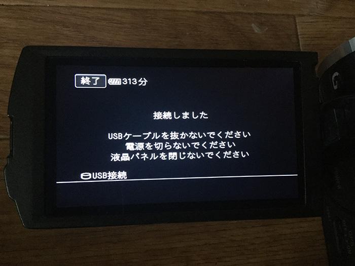 レンタルビデオカメラとパソコンを接続する