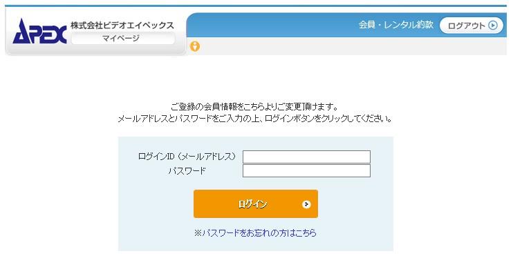 ビデオエイペックスマイページ