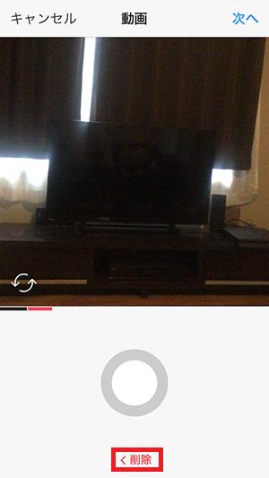 インスタグラムで撮影した動画カットを削除する方法