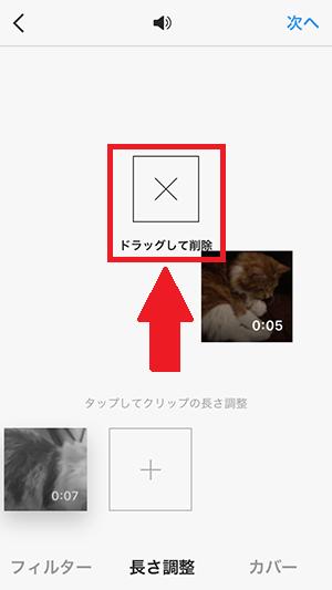 インスタグラムで動画を削除する方法