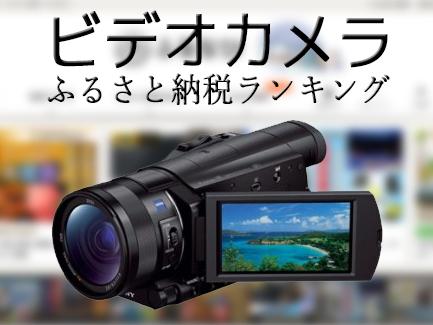 ふるさと納税 ビデオカメラ・一眼レフ・ミラーレス・コンパクトデジタルカメラ・ドライブレコーダーおすすめランキング