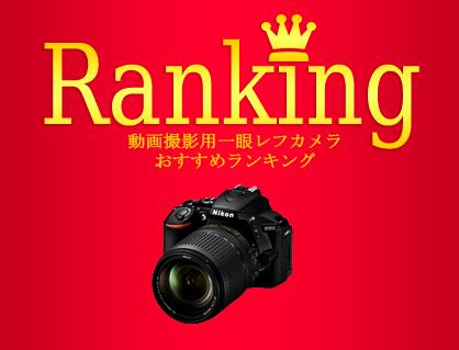 現役プロカメラマンおすすめの動画撮影用一眼レフカメラ 比較ランキング 67機種から選んだコスパ最強一眼とは?