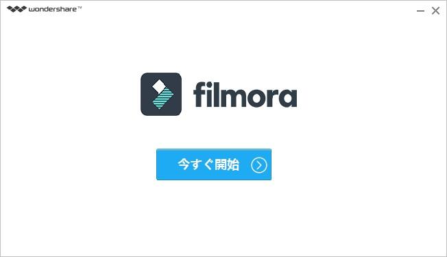 Filmoraをインストールする手順