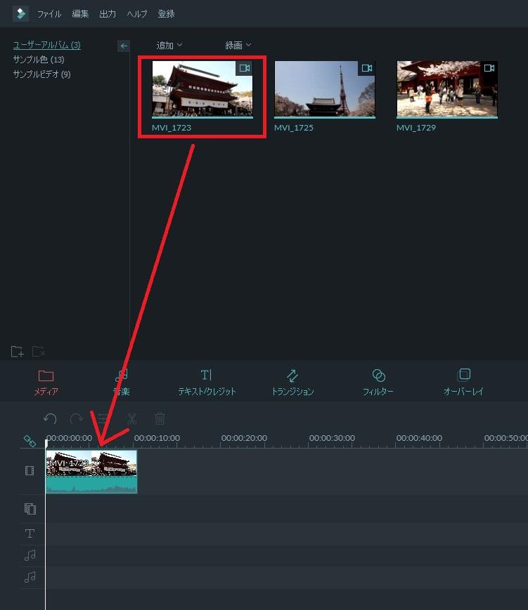 Filmora動画ファイルをタイムラインに挿入する方法