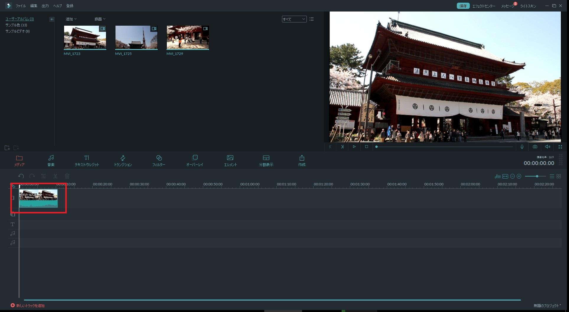 Filmoraタイムラインの拡大・縮小