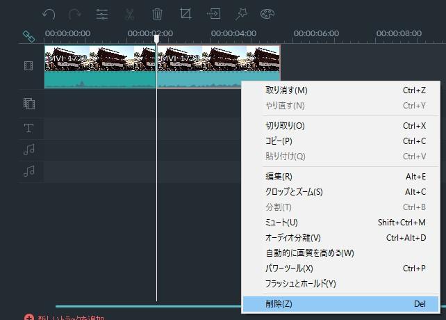 Filmora動画ファイルを削除する方法