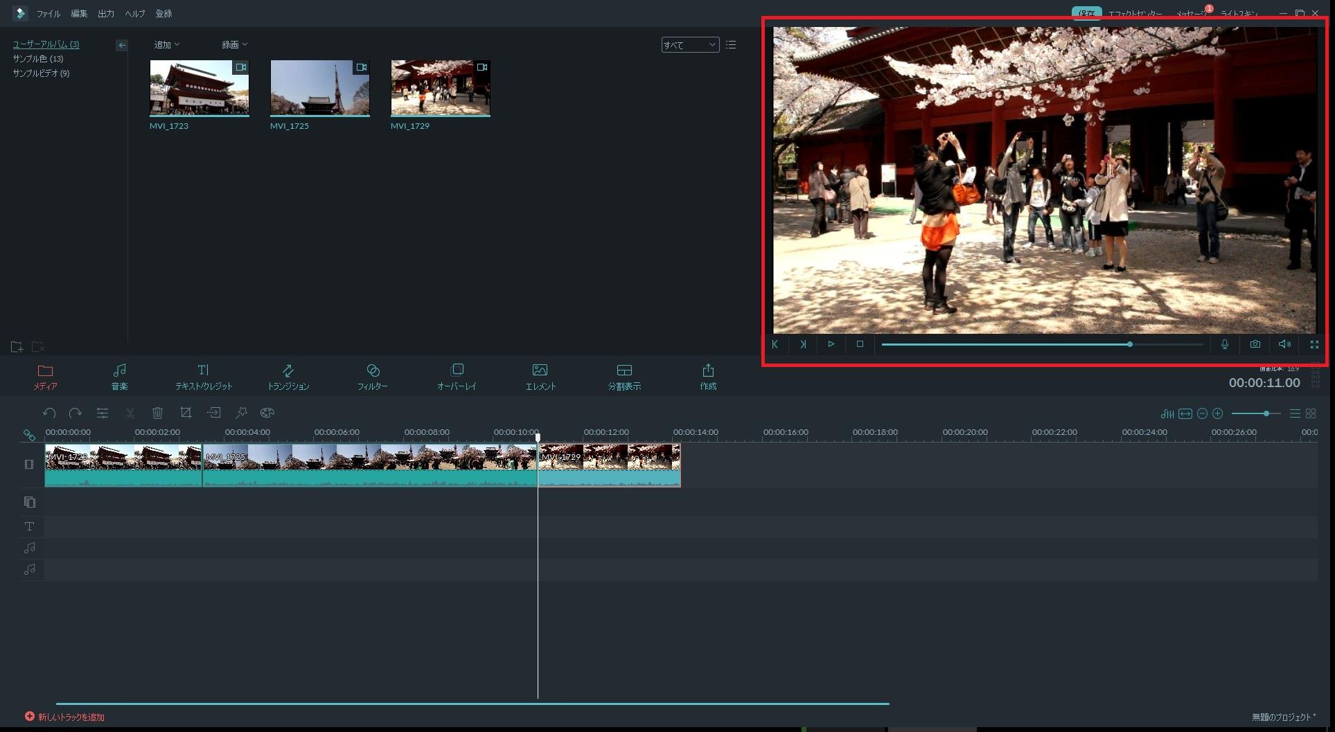 Filmoraのタイムラインを再生する方法
