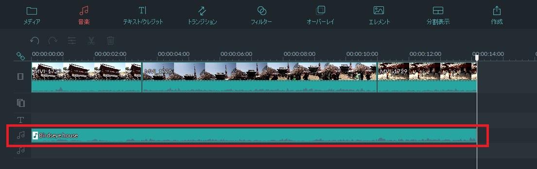 FilmoraBGM音楽の微調整