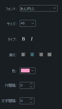 Filmoraテキストテロップのカラー・スタイル編集方法