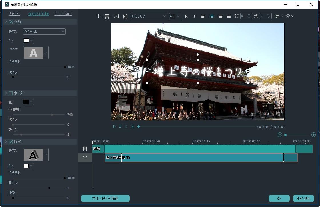 Filmoraテキストテロップの高度なカラー・スタイル編集方法