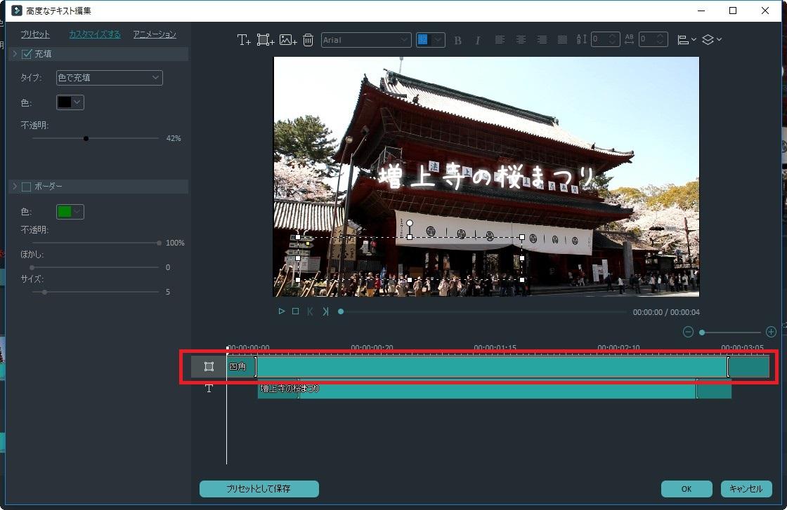 Filmoraテキストテロップの座布団を編集する方法