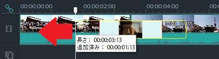 Filmoraトランジションを挿入する方法