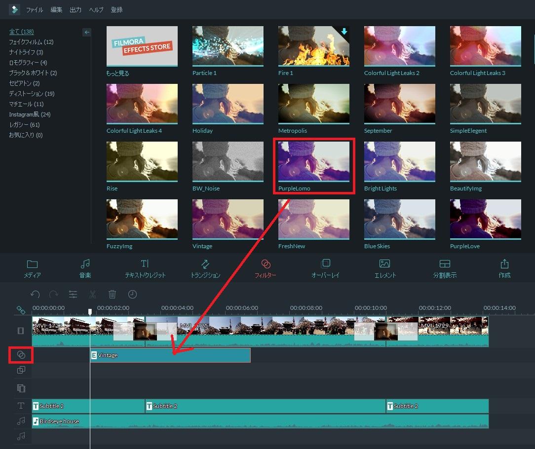 Filmoraフィルターを入れる方法