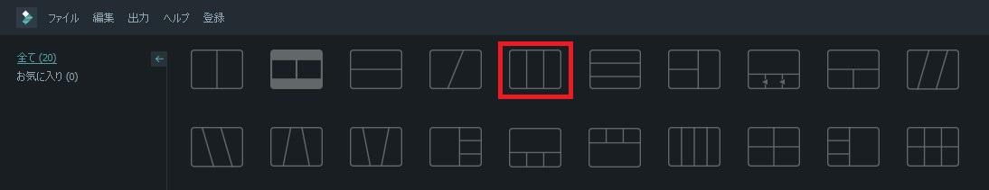 Filmora画面を分割させる方法