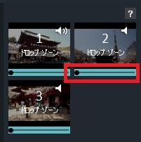 Filmora分割した動画の再生位置を変更する方法