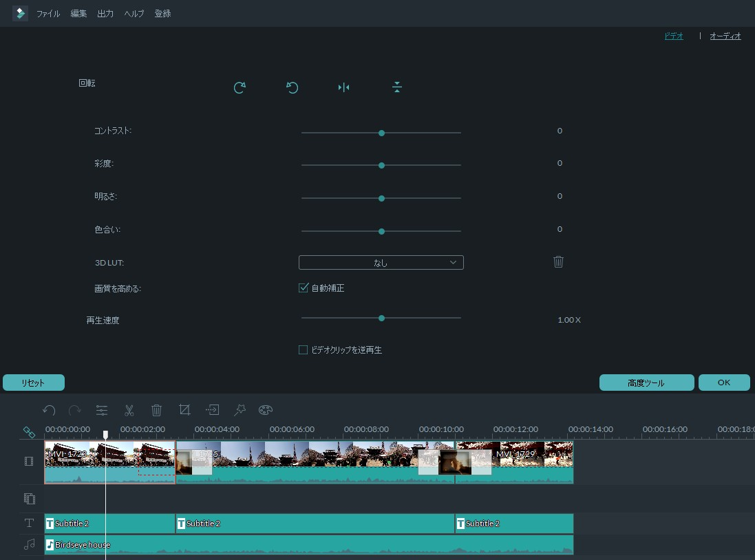 Filmora画質の調整方法