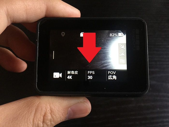 設定を変更する方法ついて アクションカメラ・ウェアラブルカメラGoPro HERO5