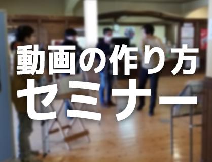 【セミナー】スマホで動画を作れるようになるセミナー