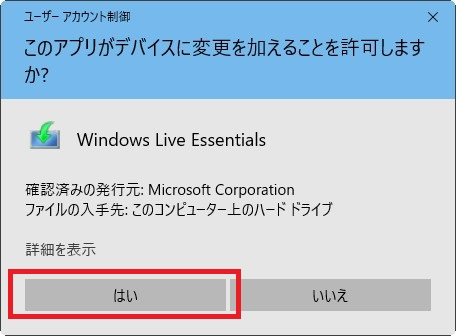 windowsムービーメーカーインストール
