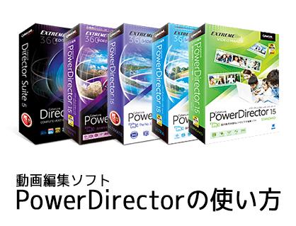 PowerDirector15の使い方(1) 機能の紹介 動画編集ソフト パワーディレクター入門
