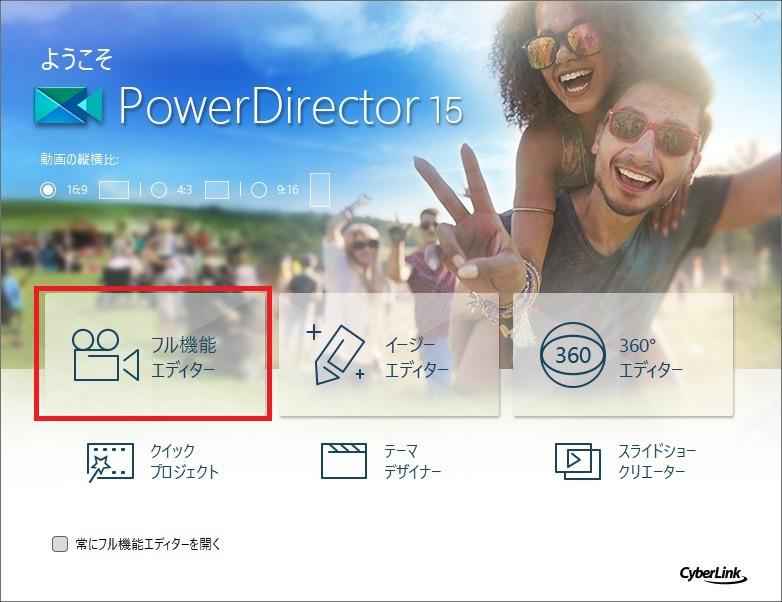 フル機能エディタを選択PowerDirector15