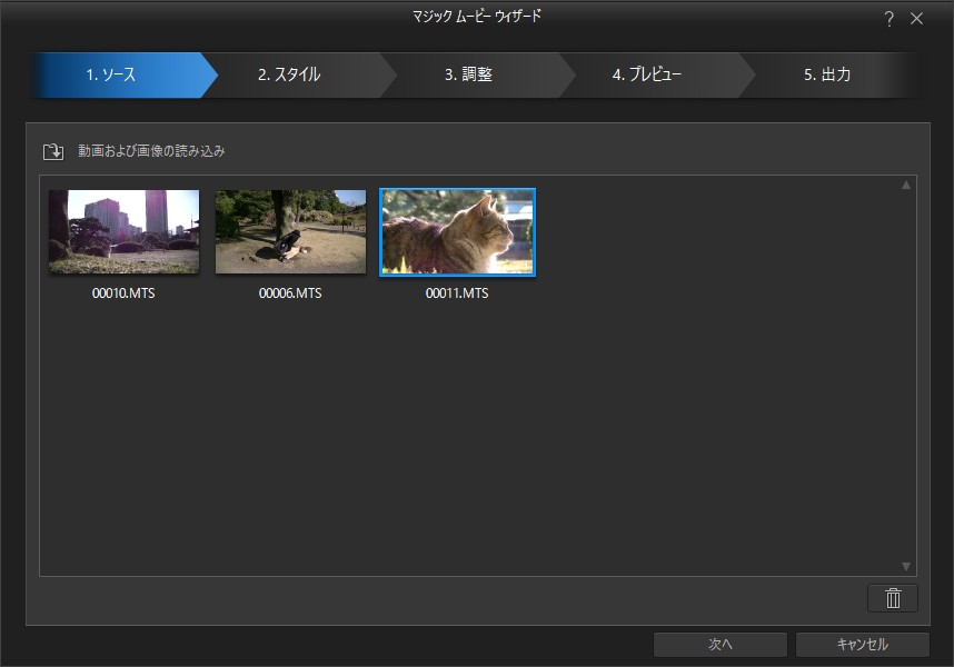 PowerDirector15の簡易編集機能マジックムービーウィザード