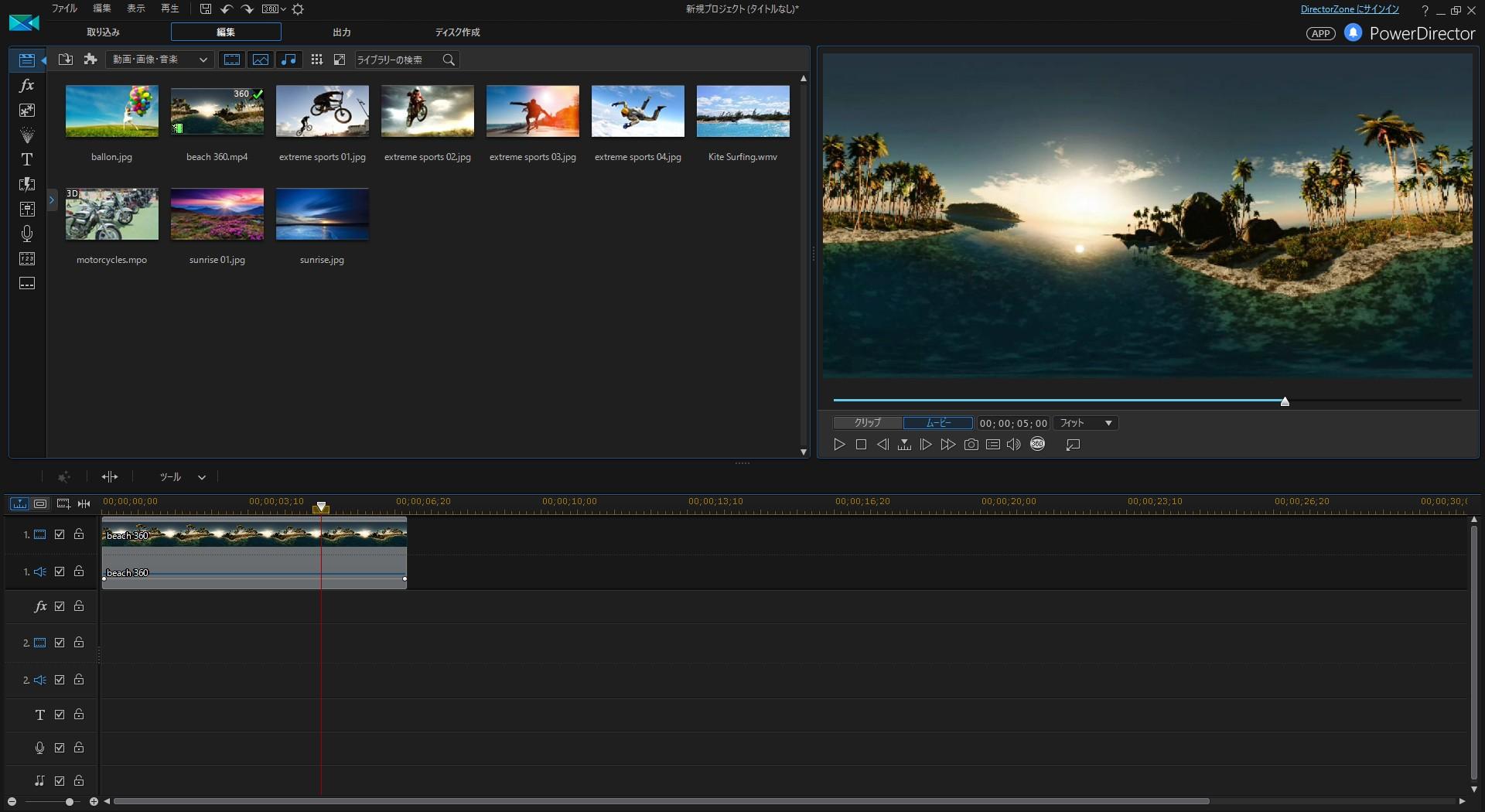 PowerDirector15の360度動画編集